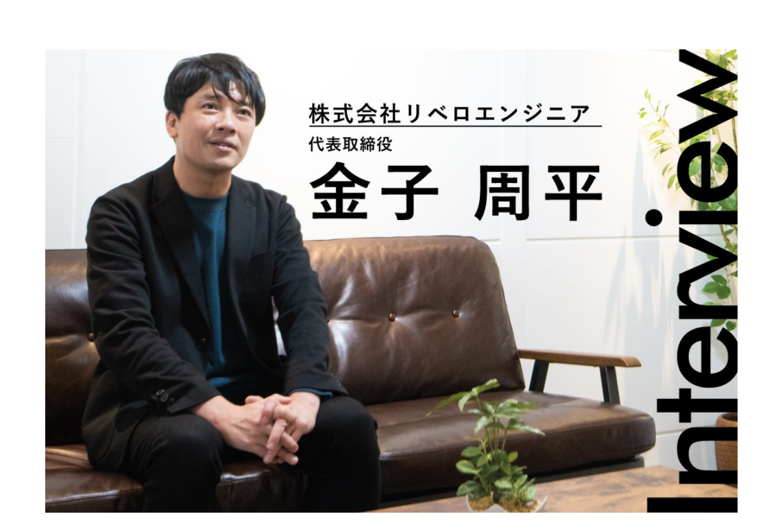 金子社長、インタビューされる。システムエンジニアだった頃のエピソードも。 first_img