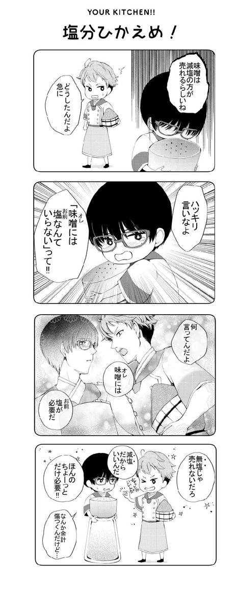 f:id:yukichi-liberal:20210122130309j:plain