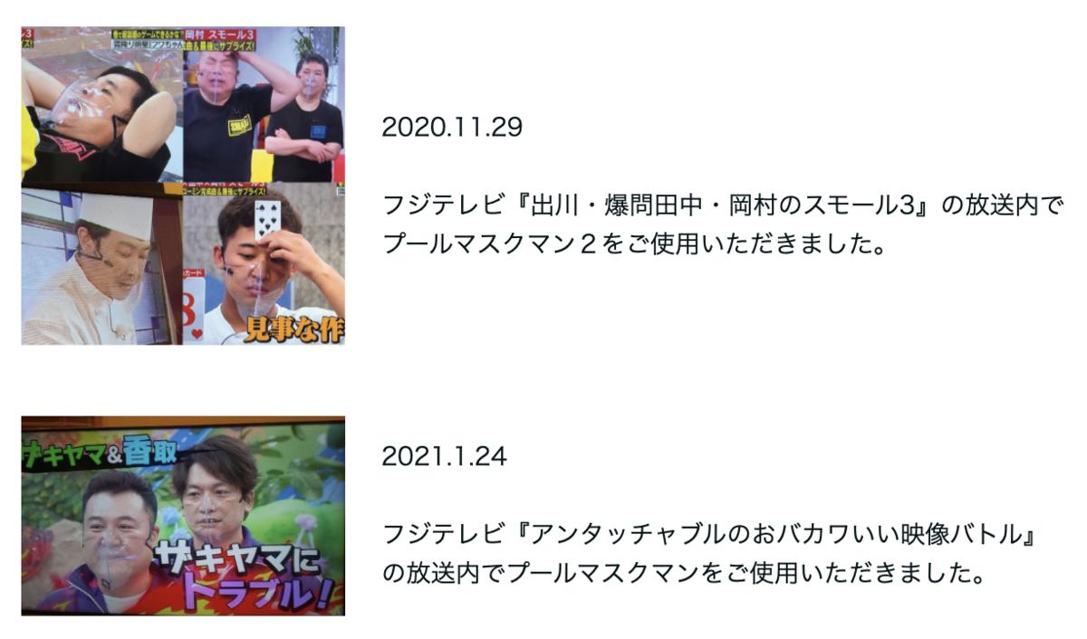 f:id:yukichi-liberal:20210129135902p:plain