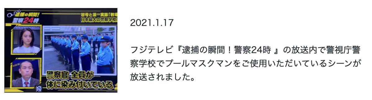 f:id:yukichi-liberal:20210129135934p:plain