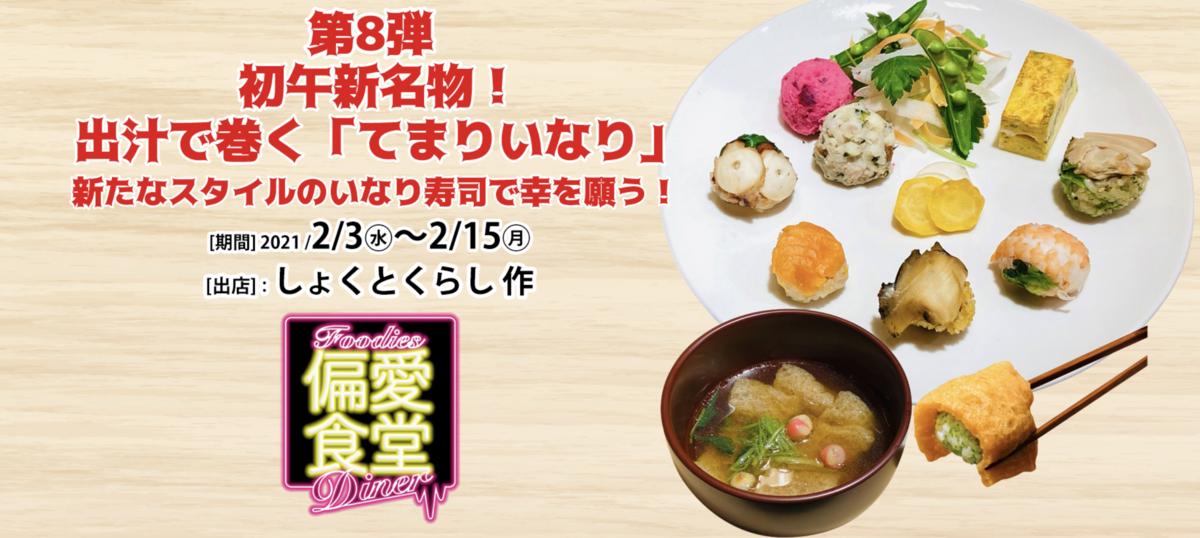 f:id:yukichi-liberal:20210214175005p:plain