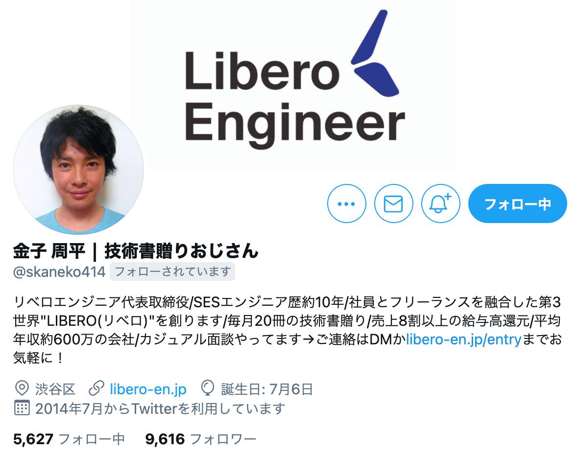 金子社長、Twitterのフォロワーさんが1万人に迫る!しかし、、、 first_img