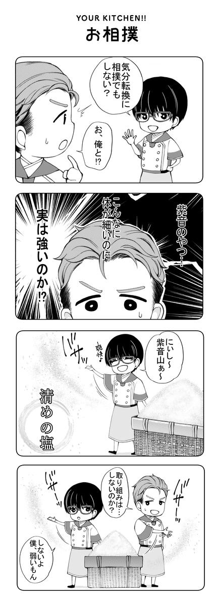 f:id:yukichi-liberal:20210419100457j:plain