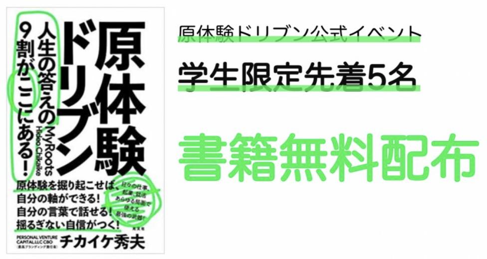 CBOチカイケ秀夫、学生さん向けに書籍「原体験ドリブン」を無料配布中! first_img