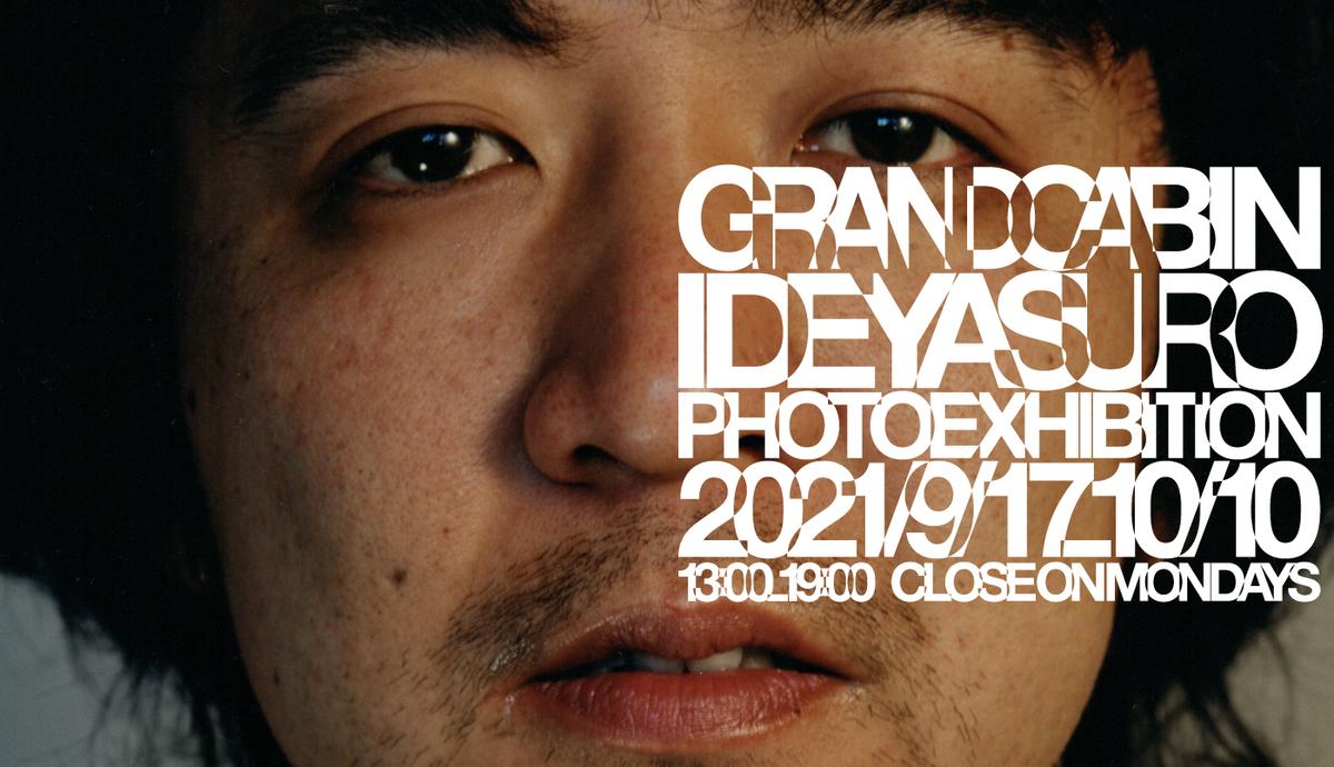 f:id:yukichi-liberal:20210924175351j:plain