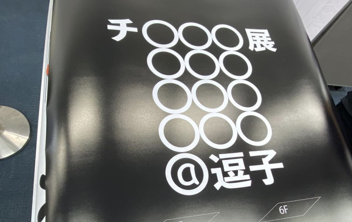 CBOチカイケが逗子にて個展を開催しております! first_img