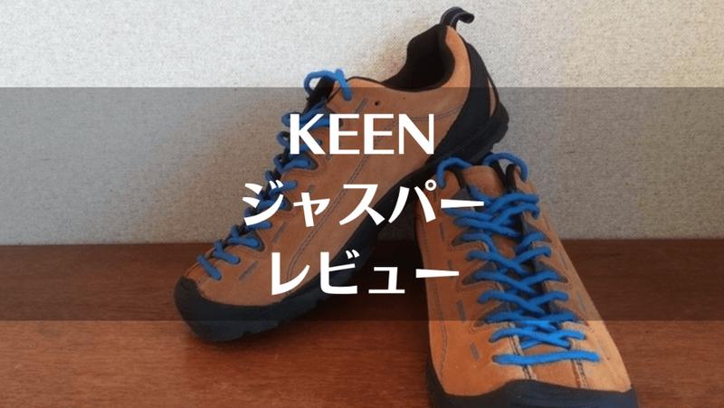 f:id:yukichi_camp:20210810115857p:plain