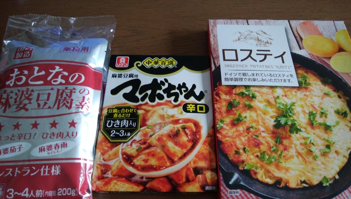 f:id:yukichiy:20200706174939j:plain