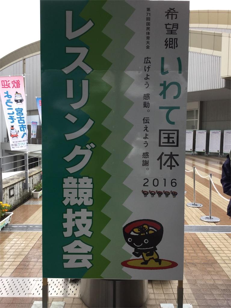f:id:yukickoff:20161008171802j:image