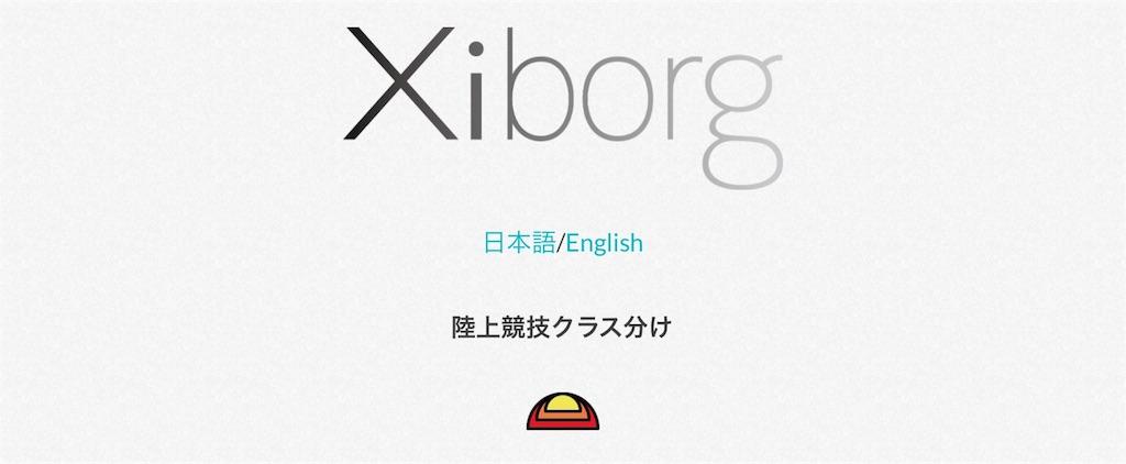 f:id:yukickoff:20180211222114j:image