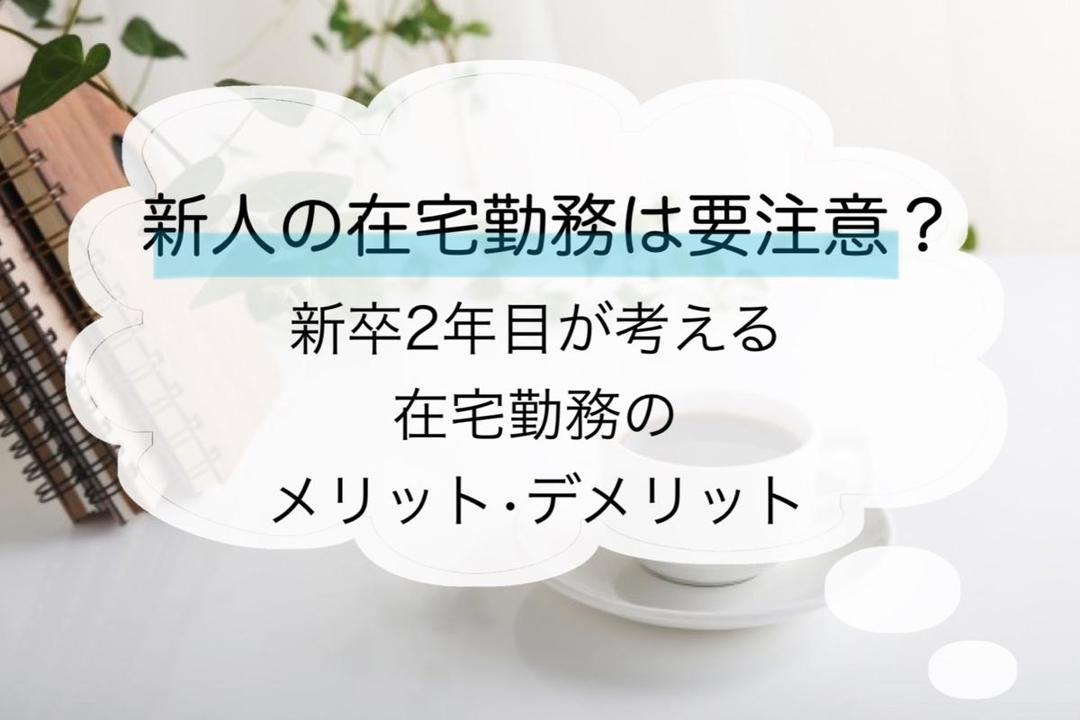 f:id:yukidaruma06:20210228192305j:plain
