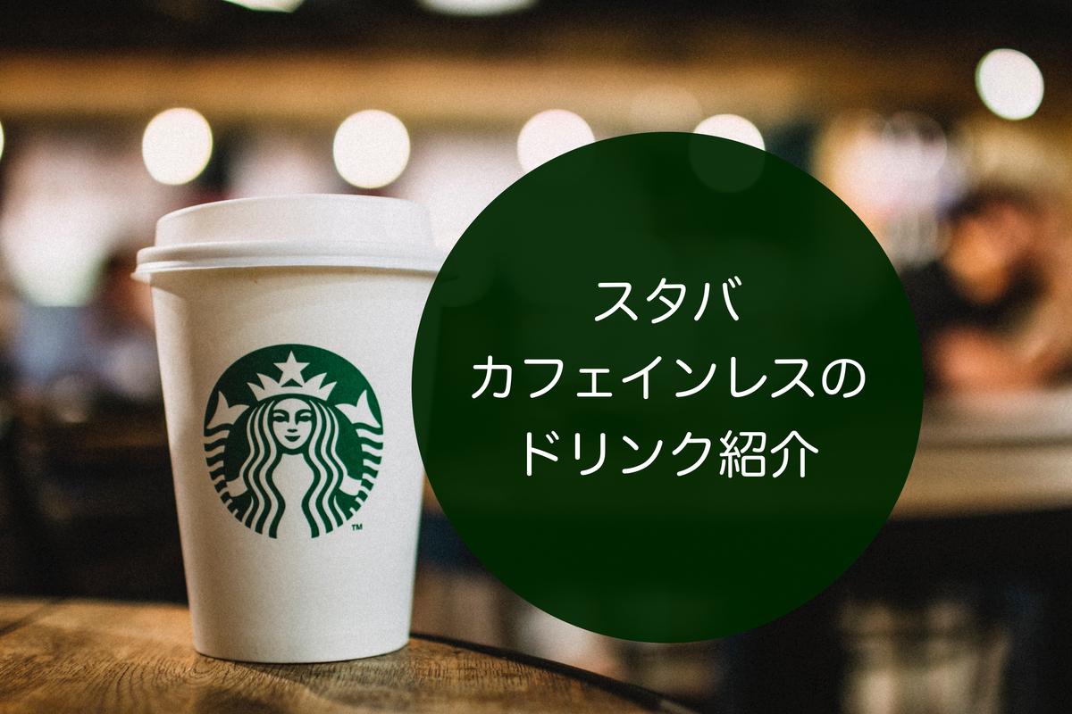 f:id:yukidaruma06:20210310192429j:plain