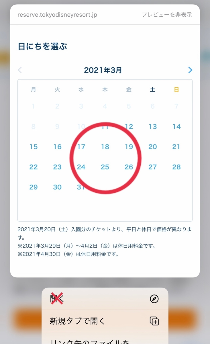f:id:yukidaruma06:20210311151719j:plain