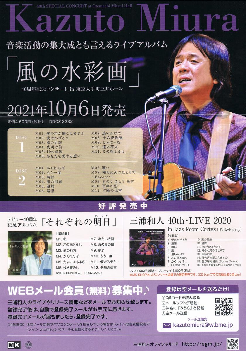 f:id:yukidaruma2011:20210903212708j:plain
