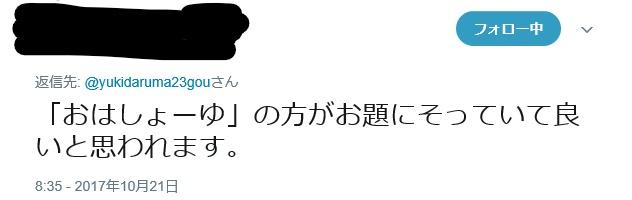 f:id:yukidaruma23_blog:20180114163843j:plain