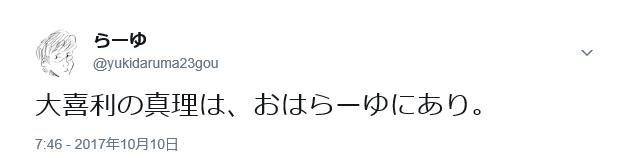 f:id:yukidaruma23_blog:20180114163902p:plain
