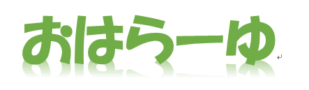 f:id:yukidaruma23_blog:20180114172939p:plain