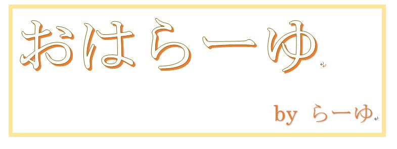 f:id:yukidaruma23_blog:20180114173847p:plain