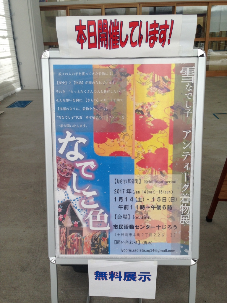 f:id:yukifurusatonoyome:20170114231235j:plain
