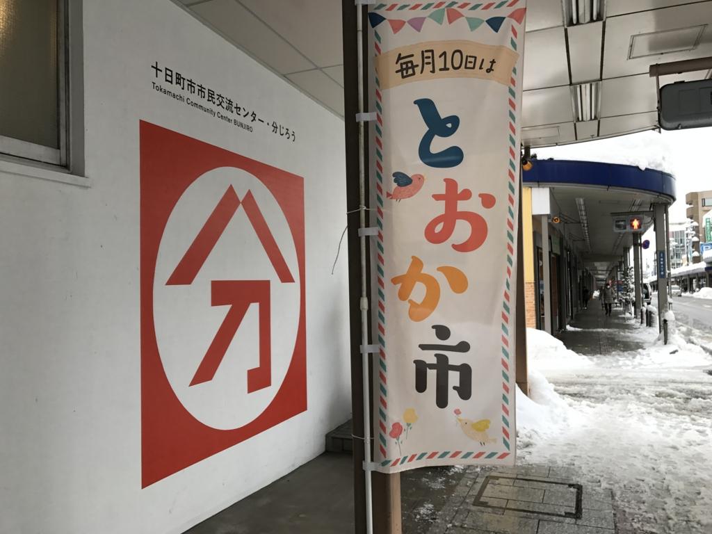 f:id:yukifurusatonoyome:20170125180322j:plain