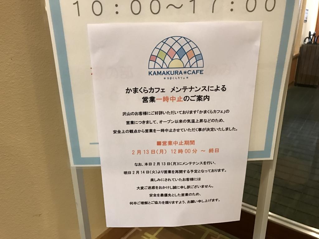 f:id:yukifurusatonoyome:20170216181759j:plain