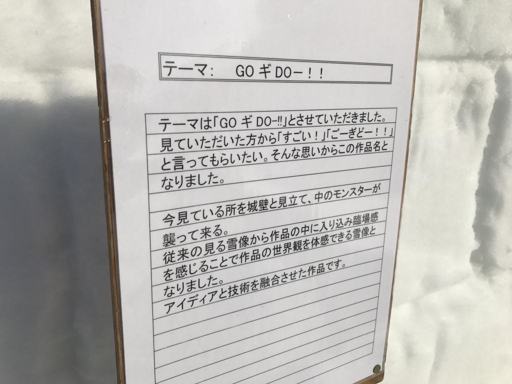 f:id:yukifurusatonoyome:20170221212346j:plain