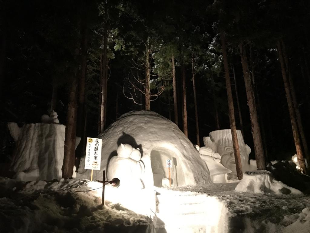 f:id:yukifurusatonoyome:20170221215419j:plain