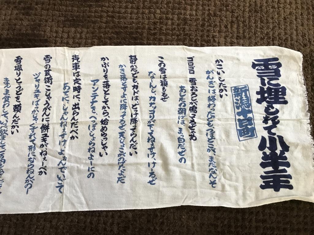 f:id:yukifurusatonoyome:20170402160949j:plain