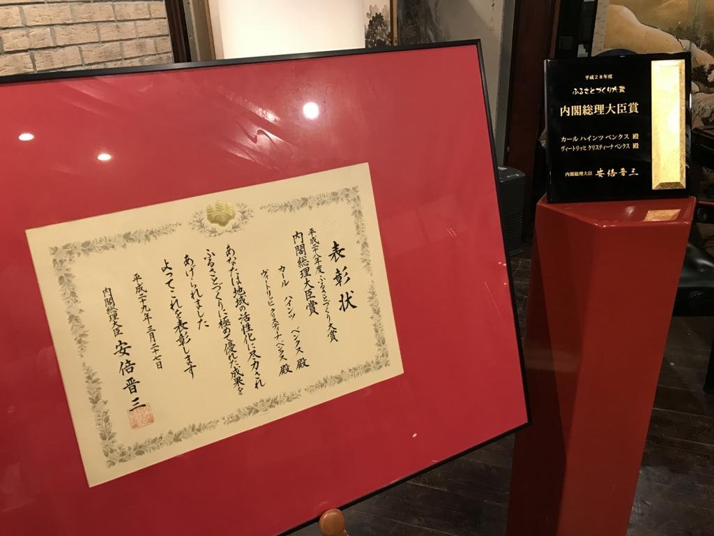 f:id:yukifurusatonoyome:20170411155015j:plain