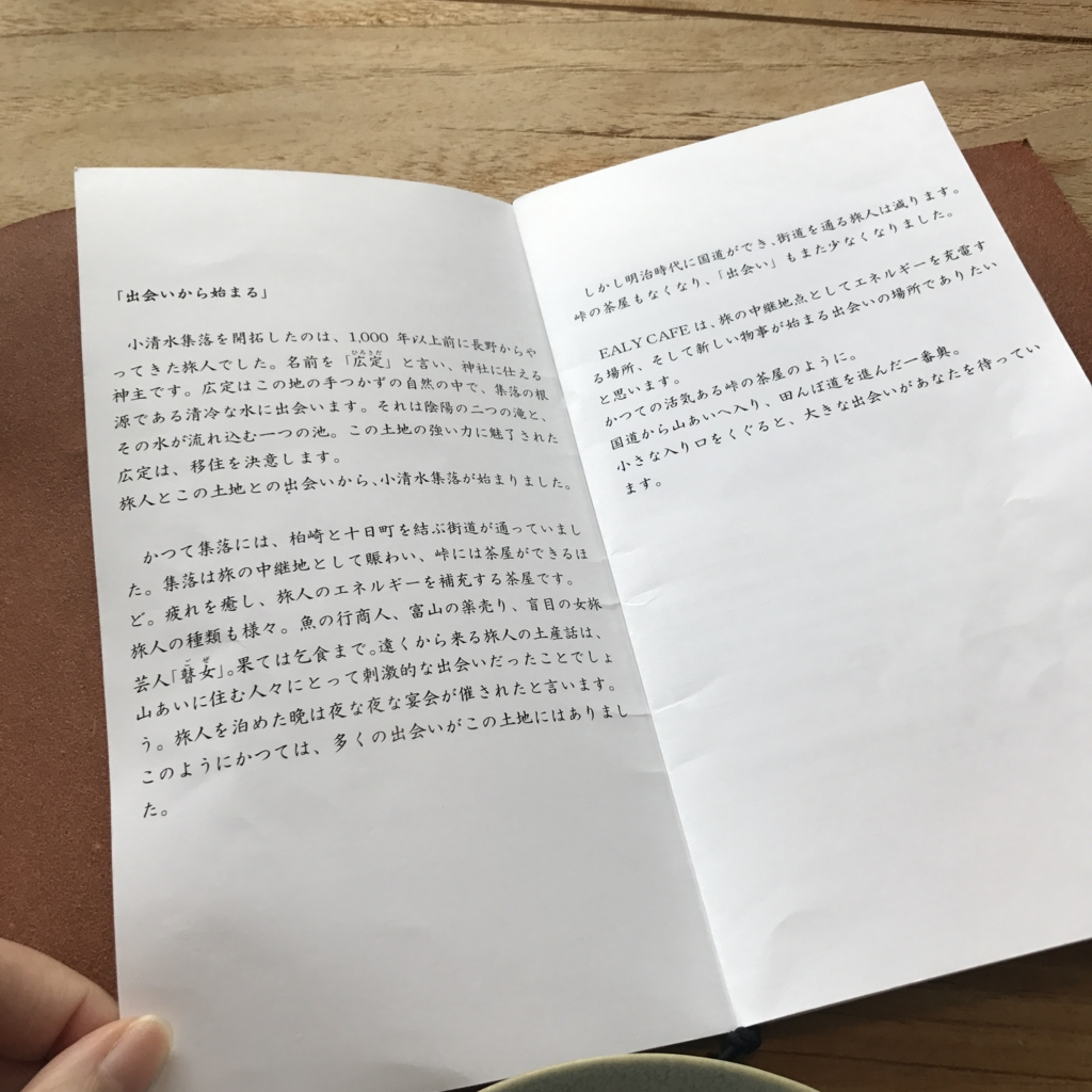 f:id:yukifurusatonoyome:20170415202221j:plain
