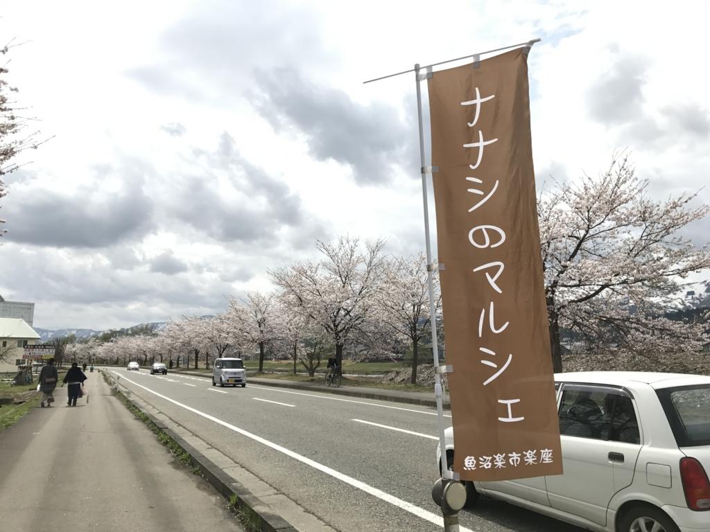 f:id:yukifurusatonoyome:20170422221935j:plain