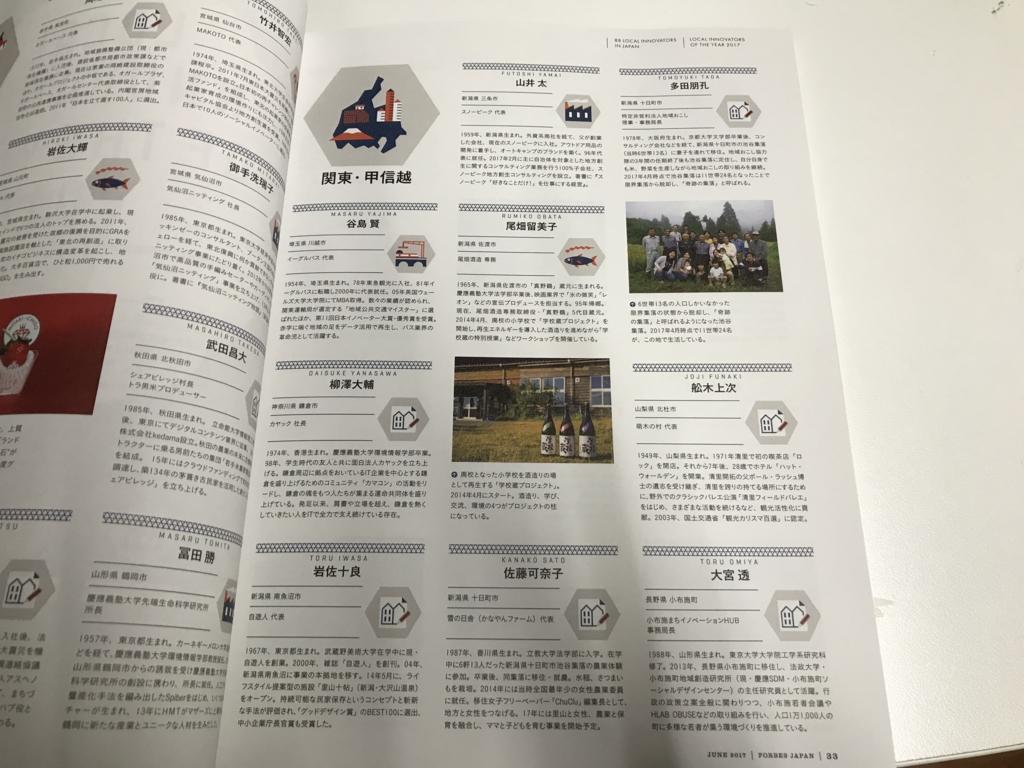 f:id:yukifurusatonoyome:20170429225859j:plain