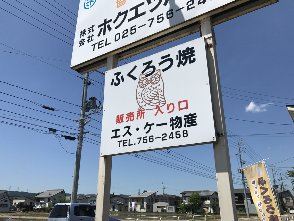 f:id:yukifurusatonoyome:20170519204040j:plain
