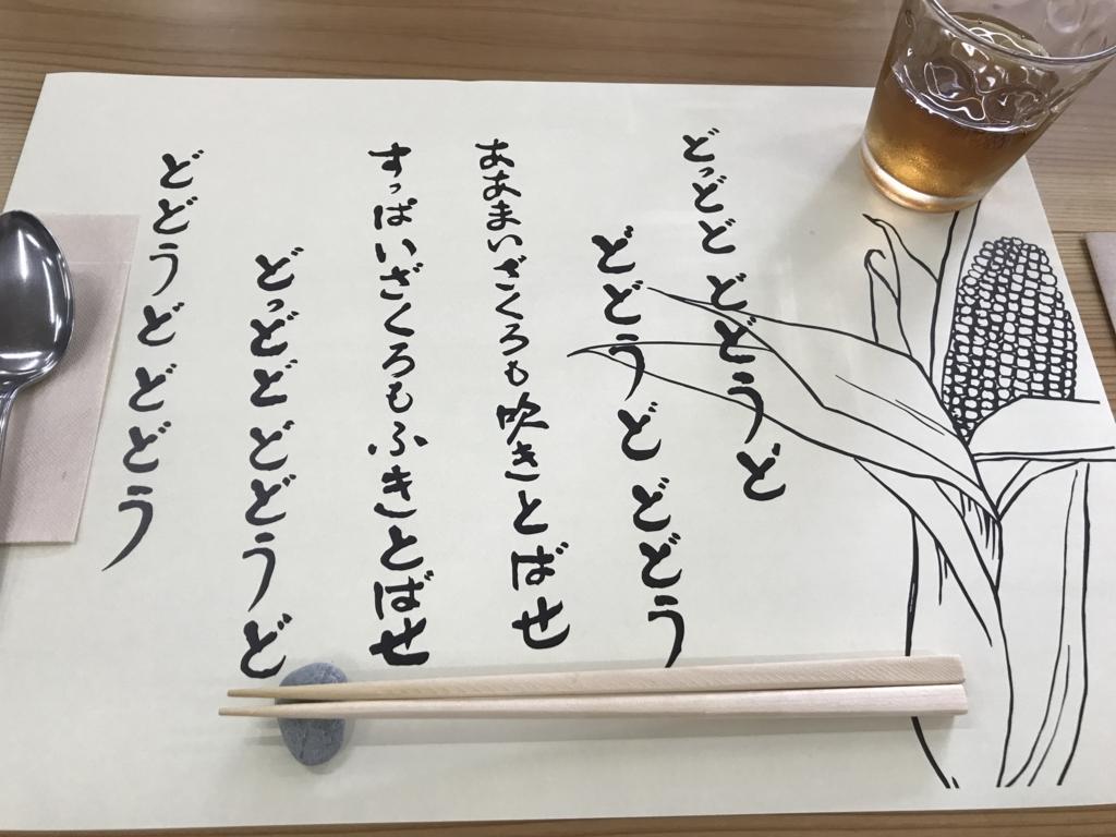 f:id:yukifurusatonoyome:20170812212517j:plain