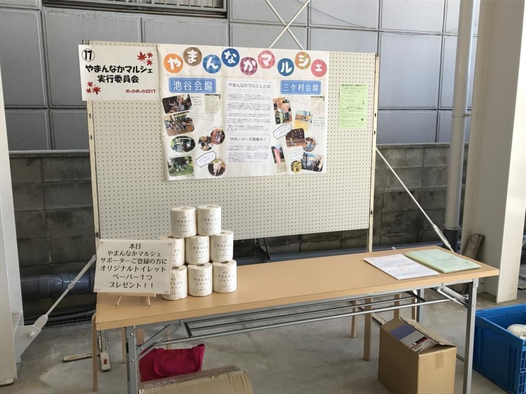 f:id:yukifurusatonoyome:20170909222548j:plain