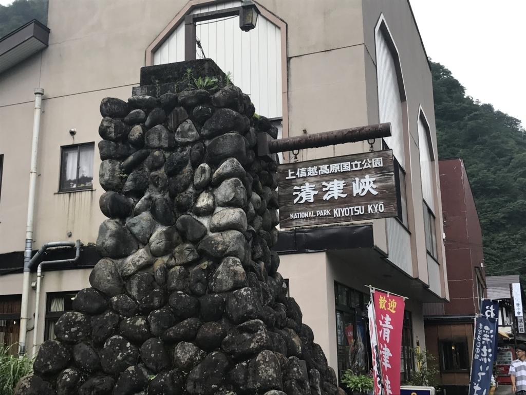 f:id:yukifurusatonoyome:20170911200054j:plain