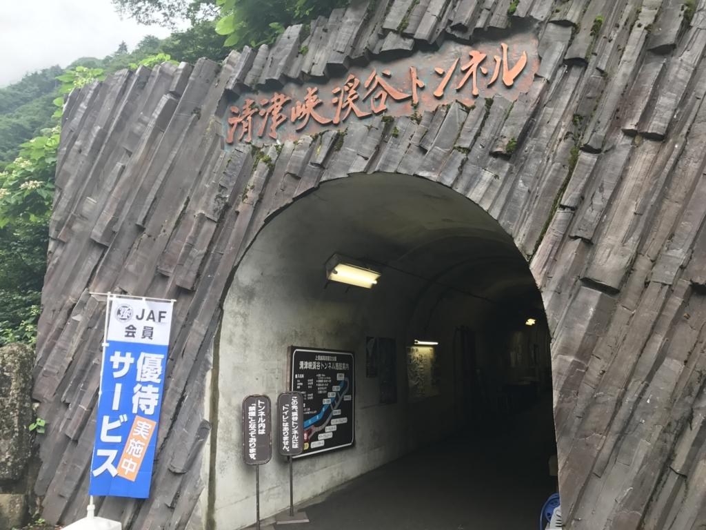 f:id:yukifurusatonoyome:20170911200130j:plain