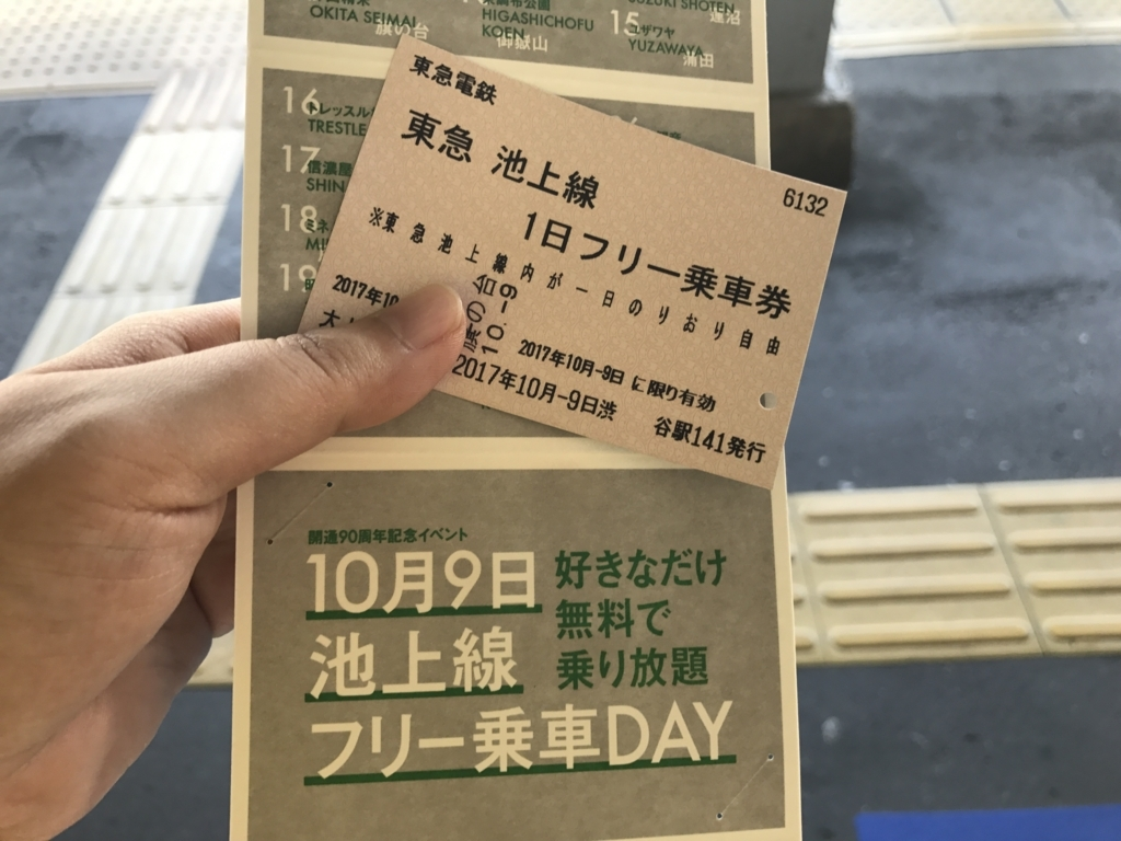 f:id:yukifurusatonoyome:20171011215855j:plain