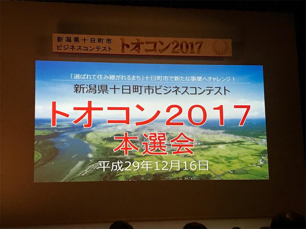 f:id:yukifurusatonoyome:20171218130118j:plain