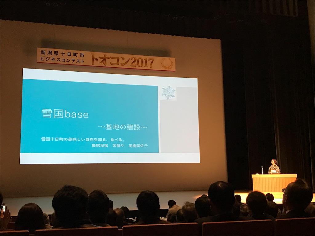 f:id:yukifurusatonoyome:20171218130207j:plain