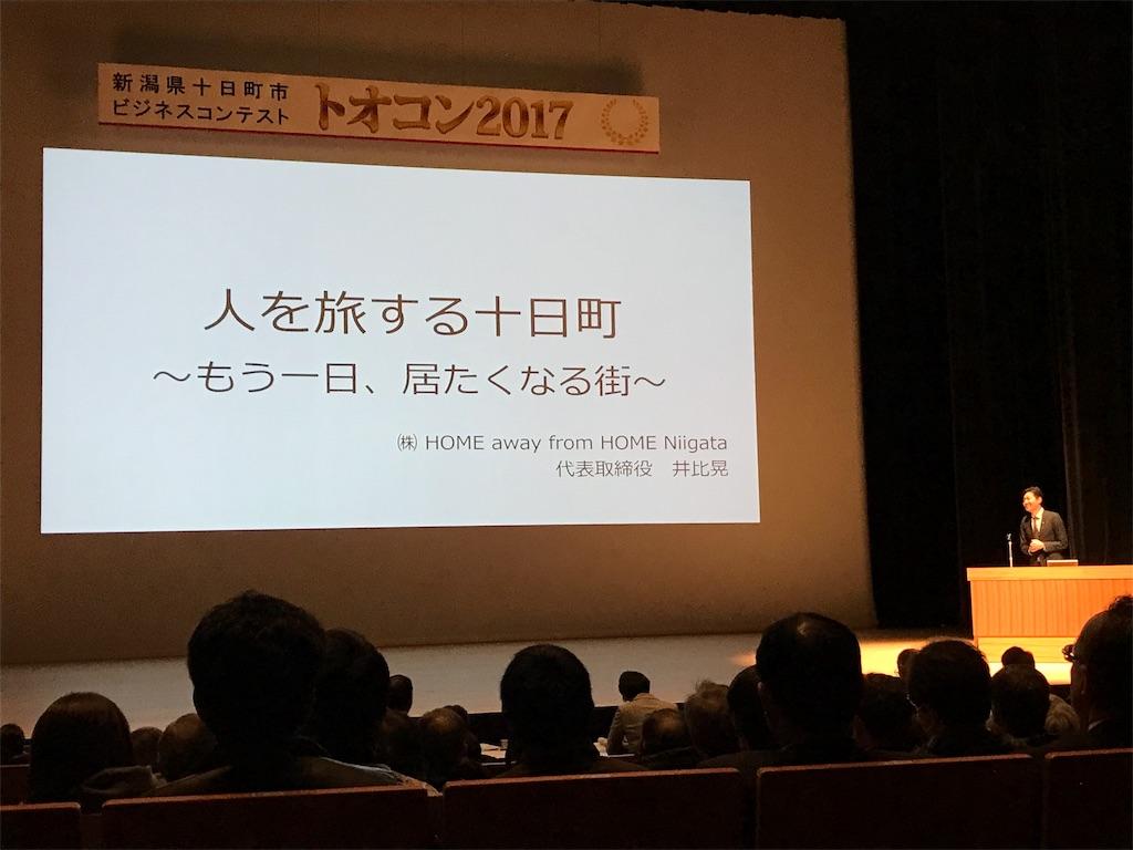f:id:yukifurusatonoyome:20171218130241j:plain