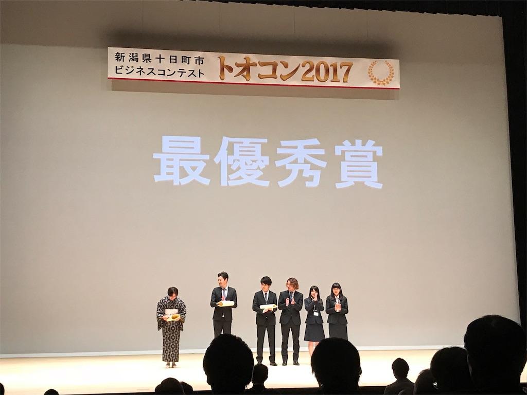 f:id:yukifurusatonoyome:20171218130327j:plain
