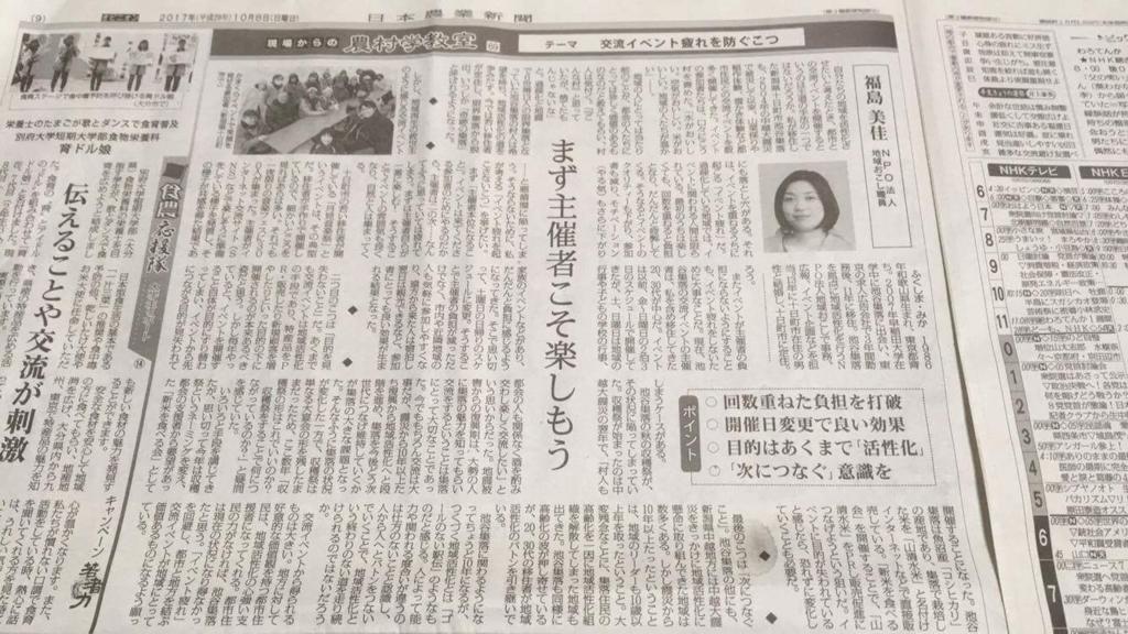 f:id:yukifurusatonoyome:20171222222625j:plain