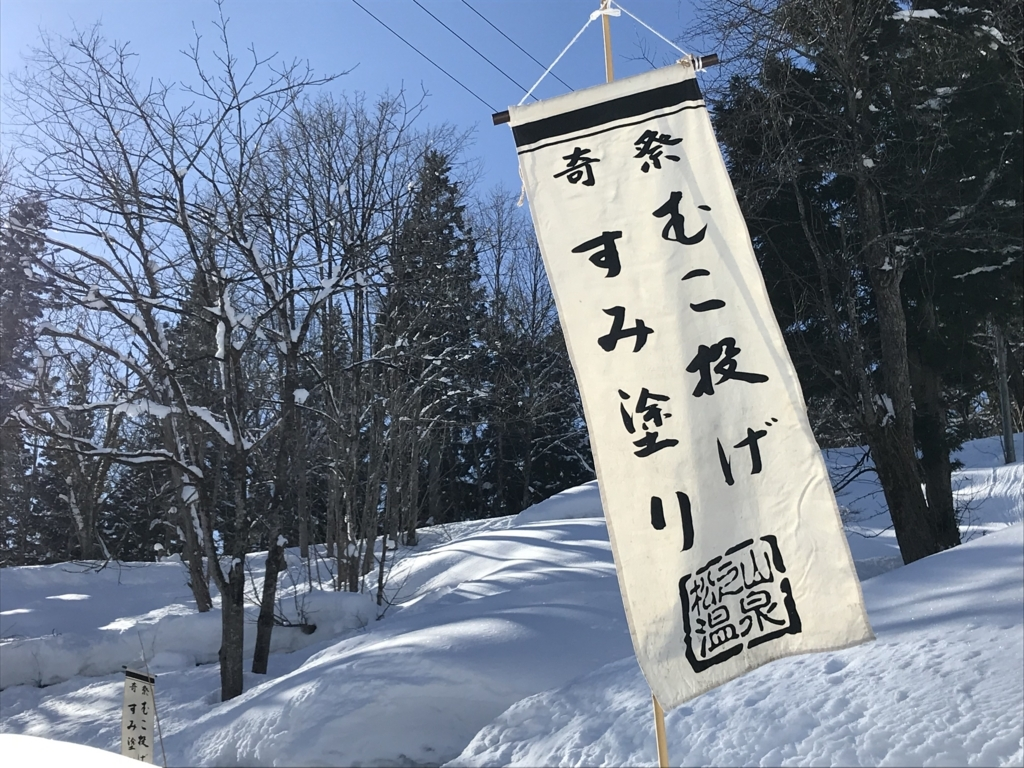f:id:yukifurusatonoyome:20180123170450j:plain