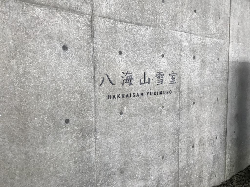 f:id:yukifurusatonoyome:20180214212745j:plain