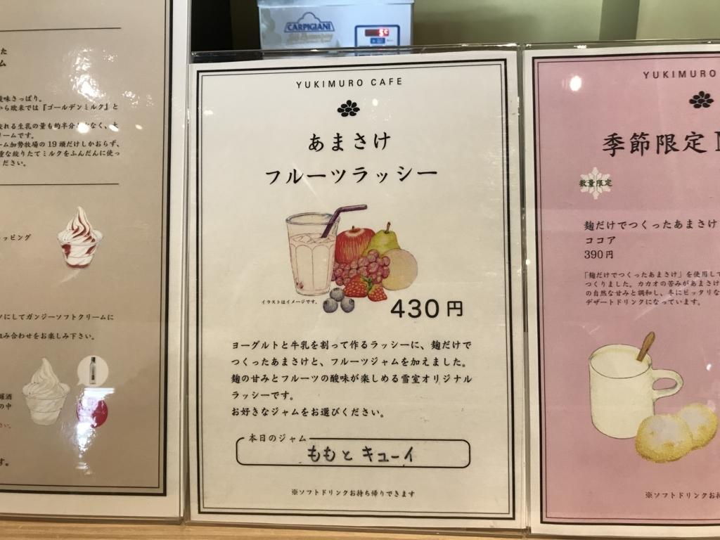 f:id:yukifurusatonoyome:20180214223642j:plain