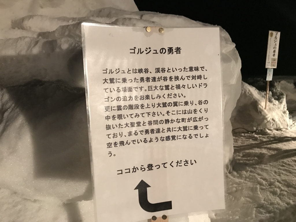 f:id:yukifurusatonoyome:20180221204333j:plain