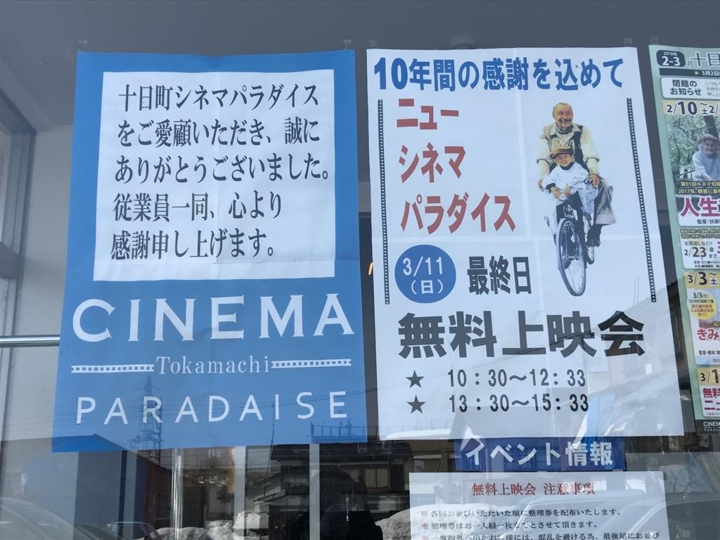 f:id:yukifurusatonoyome:20180311213151j:plain