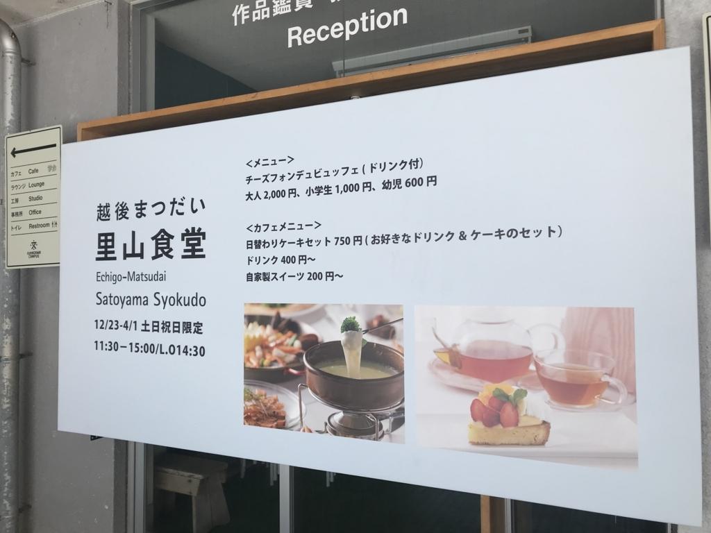 f:id:yukifurusatonoyome:20180321215520j:plain