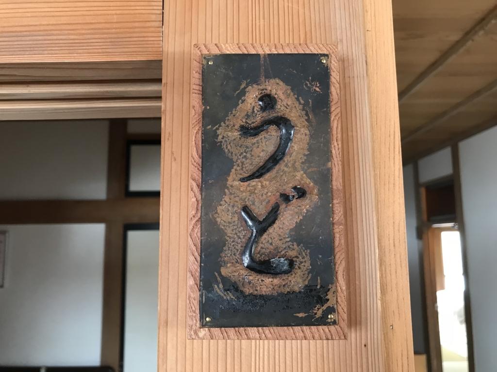 f:id:yukifurusatonoyome:20180609205918j:plain